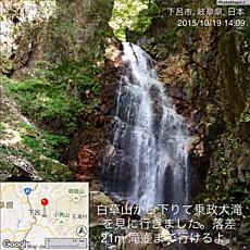 白草山から下りて乗政大滝を見に行きました。駐車場から5分で落差21m 大滝が見てます。滝壺まで行けるよ。by ゲストさん 640x640(268KB)