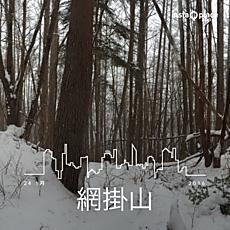 富士見台高原でスノーシューのはずが朝方雪とガスに慄き、尻尾巻いて帰る。近くのちっちゃい山に行ってきました。スノーシューの出番がなかったよ。by ゲストさん 640x640(150KB)