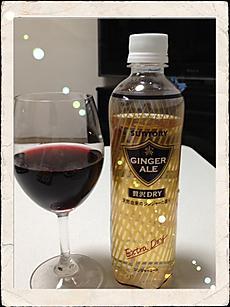サントリーの贅沢ドライでワインを割ってみた。美味いよ。コレはいけます。by  kazuo 480x640(108KB)