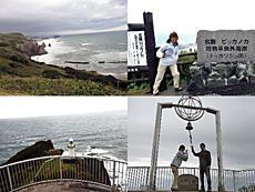 室蘭岳の強風に慄き退散。トッカリショ展望台&地球岬へ観光。トッカリショ展望台は笑っちゃうほど強風、まず立って居られない。地球岬はどんより曇っていました。朝早いせいか観光客も少し。(早朝7:00は早いか!!)by ゲストさん 640x480(94KB)