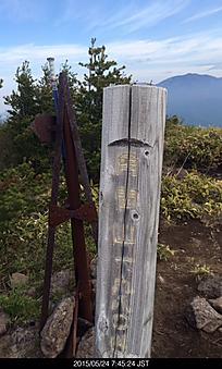 湯ノ丸山、烏帽子岳に登ったby ゲストさん 384x640(108KB)