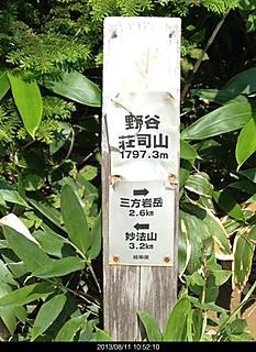 白山スーパー林道馬狩料金所より三方岩岳駐車場から登った。by  kazuo 466x640(150KB)