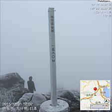 由布岳は雪でした。気温マイナス3度 風冷たくガスで天望なし。by ゲストさん 1024x1024(170KB)