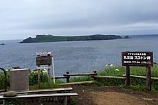 礼文島、海に突き出た岬、その先にはトド島が見えます。天気はちょっと曇り空です。風もあります。by ゲストさん 640x426(80KB)