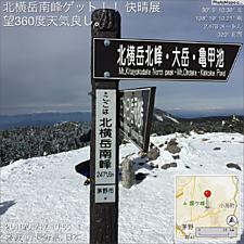 北横岳南峰ゲット!! 快晴展望360度天気良し。by ゲストさん 1024x1024(296KB)