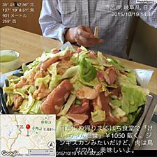 白草山の帰りまるはち食堂で「けいちゃん定食」¥1050 戴く。ジンギスカンみたいだけど、肉は鳥なのね。美味しいよ。by ゲストさん 1024x1024(312KB)