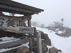 12月2日 頂上は強風で長く居られなかったが登山者は多かった。by ゲストさん 640x480(96KB)