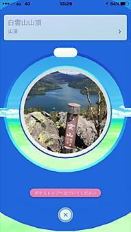 然別湖が見えました。ポケモンもゲットby ゲストさん 360x640(202KB)