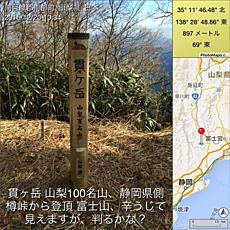 貫ヶ岳 山梨100名山、静岡県側樽峠から登頂 富士山、辛うじて見えますが、判るかな?Google Mapsで表示Photo Mapoで作成しましたby ゲストさん 640x640(194KB)