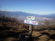 山梨百名山 八ヶ岳、南アルプスが見えます。楢山節考の構想舞台なんだそうです。姥捨伝説のイメージはあまり無いのだが?by ゲストさん 1600x1200(772KB)