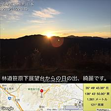 林道笹原下展望台からの日の出、綺麗です。Google Mapsで表示Photo Mapoで作成しましたby ゲストさん 1024x1024(217KB)
