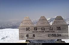 やっと登れました。前回、登山口の川場スキー場が、吹雪でロープウェイ中止だったので、今回は晴天で汗ダク展望良好でした。by ゲストさん 640x416(82KB)