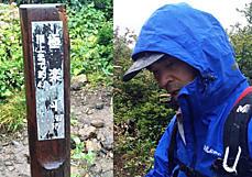 途中、強風雨で悲惨な山行。極楽平で水死iphonn逝く。極楽平は極楽ではなかった。[image: 埋め込み画像 1]by ゲストさん 740x518(425KB)