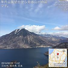 半月山展望台から男体山が綺麗です。スノーシューのはずが雪なし。殆どツボ足で行ってきました。by ゲストさん 1024x1024(245KB)