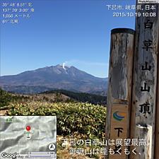 下呂の白草山は展望最高。御嶽山は煙もくもく、by ゲストさん 1024x1024(307KB)