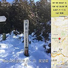 黑金山登頂天気良くて、展望最高by ゲストさん 1024x1024(373KB)