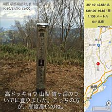 高ドッキョウ 山梨 貫ヶ岳のついでに登りました。こっちの方が、高度高いのね。by ゲストさん 640x640(261KB)