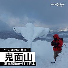 山頂は急激な天気良くなり始めのため物凄い風で吹き飛ばされそうでした。気温15度寒い手が、凍傷しそうでした。by ゲストさん 640x640(66KB)