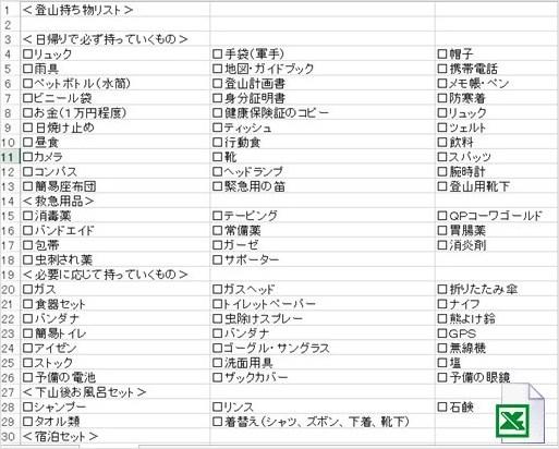 登山持ち物リスト(Excel形式)