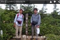平ヶ岳 (2,141m) 2010/08/0