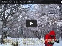 鶏頂山(スノーシューハイク) 2012.1.8