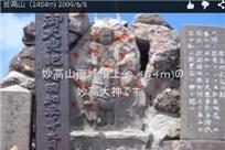 妙高山(2454m) 2009/6/8