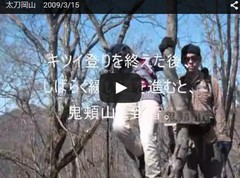 太刀岡山 2009/3/15