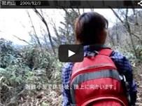 菰釣山 2009/12/3