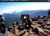 白山主峰(御前峰2.702m) 2009/9/21