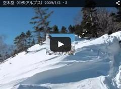 空木岳(中央アルプス)2009/1/2.・3