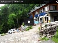 硫黄岳(2760m) 2010/07/11