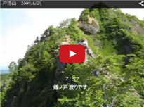 戸隠山 2009/6/29