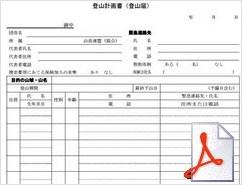 登山計画書書式(PDF)