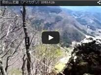 奇妙山,尼厳(アマカザリ)2010.4.26
