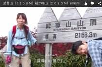 武尊山(2158M)剣ケ峰山(2020M)2009/9/27
