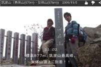 筑波山(男体山(870m)・女体山(876m)) 2009/11/5