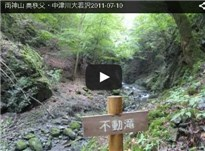 両神山 奥秩父・中津川大若沢2011-07-10