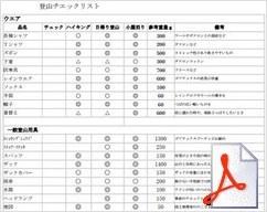 登山装備チェックリスト(Adobe PDF)
