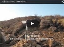 九重山(2038m) 2011-05-02